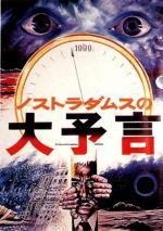 Apocalipsis 1999