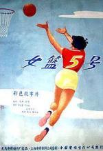 Woman Basketball Player No. 5