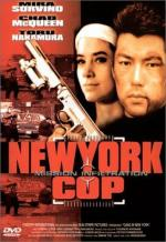 Nyû Yôku no koppu (New York Cop)
