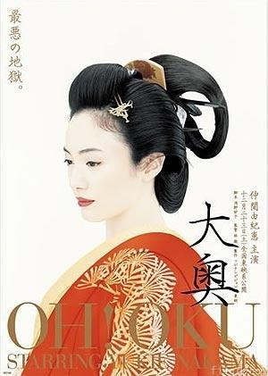 Oh-Oku: The Women of the Inner Palace