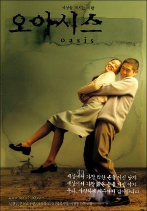 Oasiseu (Oasis)