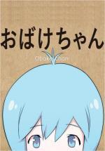 Obake-chan (C)