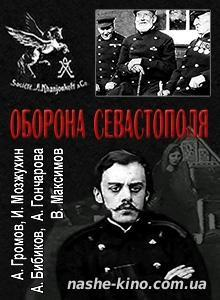 Oborona Sevastopolya (Defence of Sevastopol)