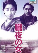 Oboroyo no onna (Woman in the Mist)
