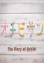 The Diary of Ochibi (C)