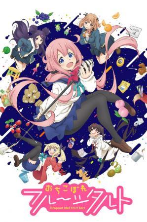 Ochikobore Fruit Tart (Serie de TV)