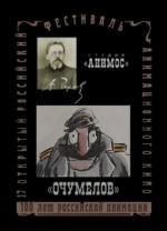 Ochumelov (C)