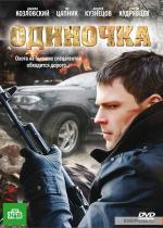 Odinochka (TV)