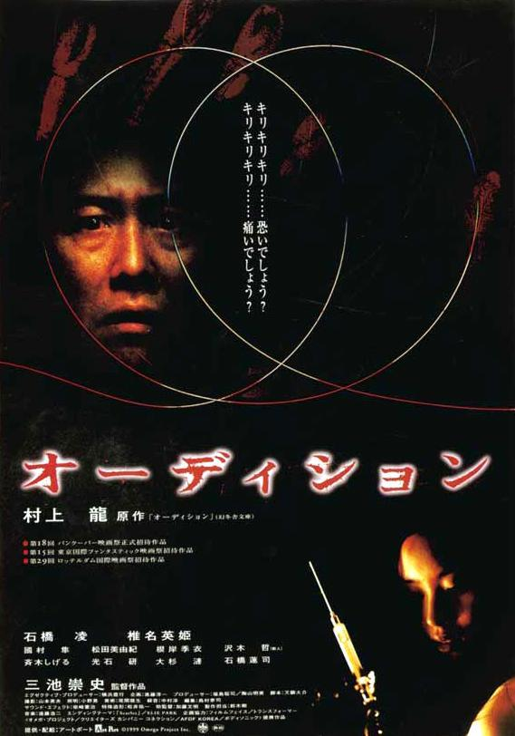 Audition [1999][1080p] [Japones – Sub ES] [MEGA]