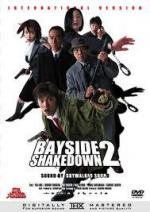 Odoru daisosasen the movie 2: Rainbow Bridge wo fuusa seyo!