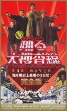 Odoru daisosasen the movie (Bayside Shakedown)