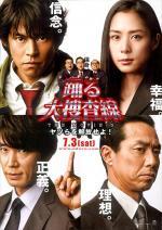 Odoru daisousasen the movie 3: Yatsura o kaihou seyo! (Bayside Shakedown 3: Set the Guys Loose)