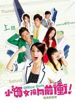 Office Girls (Serie de TV)
