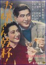 Ojôsan kanpai (Here's to the Lady)