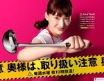 Okusama wa toriatsukai chûi (Miniserie de TV)