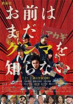 You Don't Know Gunma Yet (Miniserie de TV)