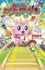 Omakase! Miracle Cat-dan (Serie de TV)