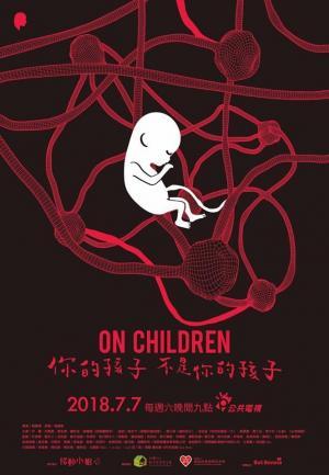 On Children (Serie de TV)