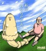 Onara Gorou (Miniserie de TV)