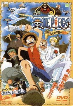 One Piece: Adventure on Nejimaki Island (One Piece: Second Movie)