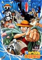 One Piece Special: Adventures in the Ocean's Navel (TV)