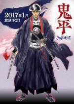 Onihei (TV Series)