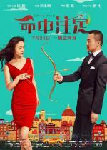 Only You (Ming zhong zhu ding)