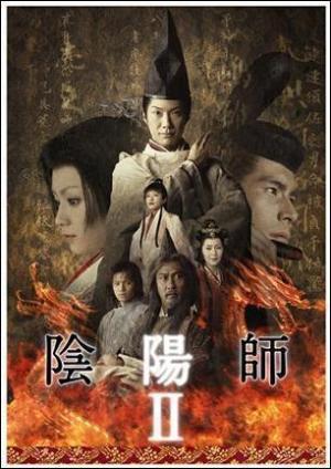 Onmyoji: The Yin Yang Master 2 (2003) - FilmAffinity