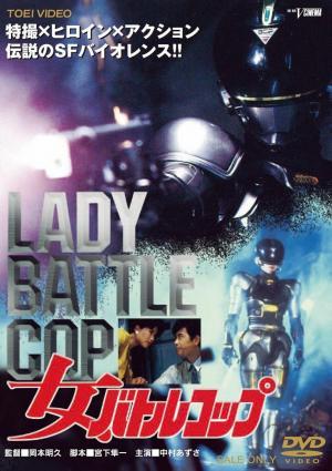 Onna batoru koppu (Lady Battle Cop)