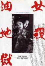 Onna goroshi abura no jigoku (The Oil-Hell Murder)