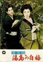The Romance of Yushima (The White Sea of Yushima)