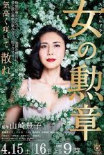 Onna no kunshô (TV)