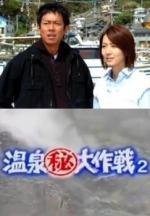 Onsen Maruhi Daisakusen 2 (TV)