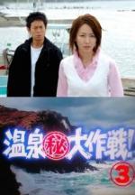 Onsen Maruhi Daisakusen 3 (TV)