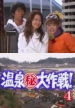 Onsen Maruhi Daisakusen 4 (TV)