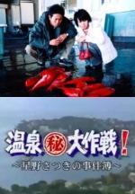 Onsen Maruhi Daisakusen (TV)