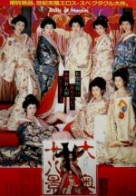The Shogunate's Harem