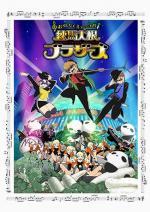 Oroshitate Musical Nerima Daikon Brothers (Serie de TV)