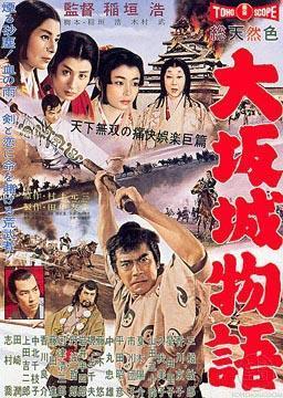 Ôsaka-jô monogatari - Osaka Castle Story (Daredevil in the Castle)