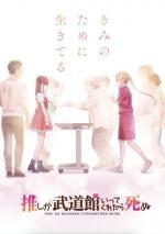 Oshi ga Budōkan Ittekuretara Shinu (Serie de TV)