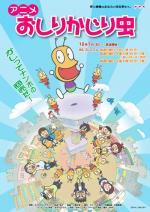 Oshiri Kajiri Mushi (Serie de TV)