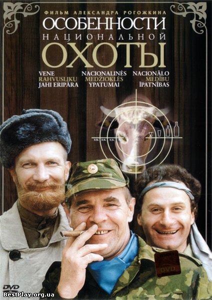 osobennosti_natsionalnoy_okhoty-51227058