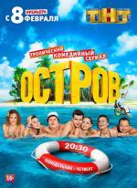 Ostrov (Serie de TV)