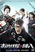 Otasukeya Jinpachi (Serie de TV)