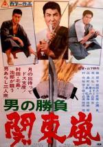 Otoko no shobu: kantô arashî