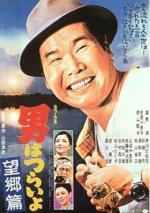 Tora-san 5: Tora-san's Runaway