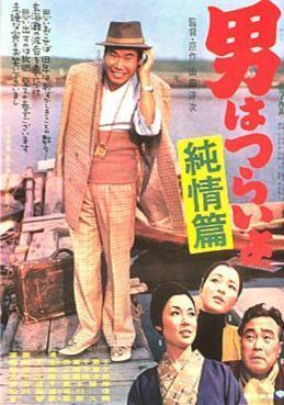 Tora-san 6: Tora-san's Shattered Romance