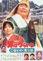 Tora-san 32: Tora-san Goes Religious?