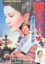 Tora-san 27: Tora-san's Love in Osaka
