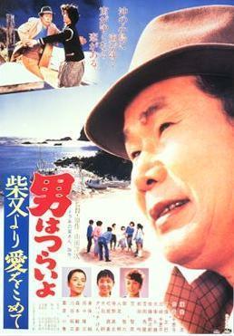 Tora-san 36: Tora-san's Island Encounter